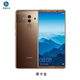 华为 Mate 10 Pro 全网通 6GB+64/128GB 移动联通电信4G手机 双卡双待