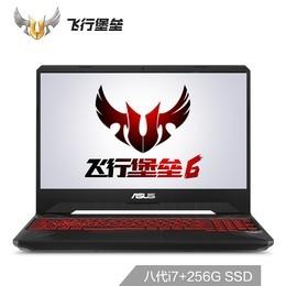 华硕 飞行堡垒6 FX86FE 火勋版(i5 8300H/8GB/256GB+1TB/1050Ti)