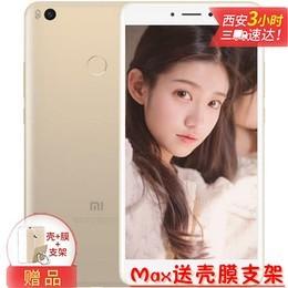 【全国包邮送礼包】(MI)小米 Max2 全网通 4GB RAM  PK 魅蓝 荣耀