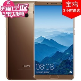 【购机全返+顺丰包邮】Huawei/华为Mate10 4GB RAM