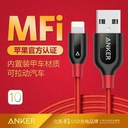 Anker 苹果MFI认证数据线iPhone7 8p /X 10手机充电线 拉车线2代