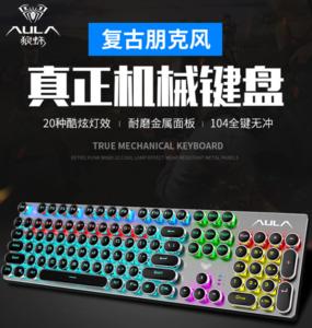 狼蛛 守望者 104键 机械键盘 黑、青轴