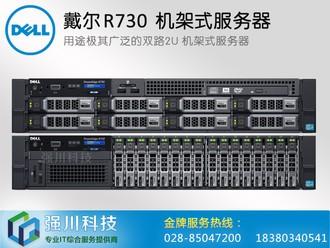 成都戴尔服务器总代理_Dell R730 2U机架式数据库高性能服务器