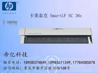 卡莱泰克 SmartLF SC 36c