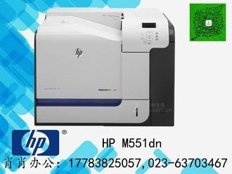 HP惠普彩色激光打印机HP M551dn有线网络连接 自动双面