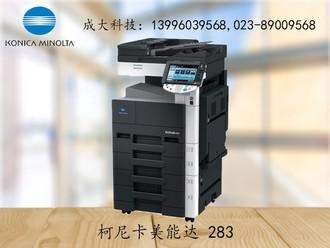 重庆成大科技 特价促销 柯尼卡美能达 283   高速黑白数码复印机