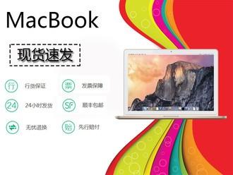 【大孚科技  到店购买】苹果 MacBook(MF855CH/A)