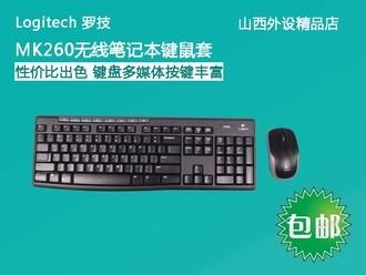 【全场包邮】罗技MK260无线光电键鼠套装 可靠无线技术 超长耐用电池