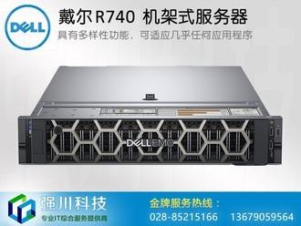戴尔易安信 PowerEdge R740 机架式服务器(R740-A420811CN)