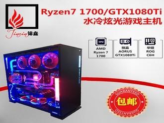 AMD锐龙Ryzen7 1700/GTX1080TI全机水冷光污染吃鸡电脑主机组装机