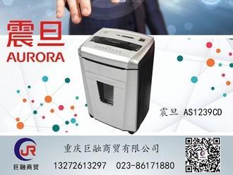 震旦(AURORA)AS1239CD大功率大容量专业办公碎纸机(单次碎纸12张/连续碎30分钟/碎CD碎卡/静音)