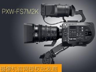 济南特昌索尼 PXW-FS7IIK索尼摄像机 4K摄像机 高清专业FS7M2K