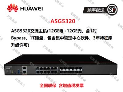 华为(HUAWEI)ASG5320 上网行为管理 支持URL审计、用户识别、应用控制、流量控制、内容过滤、日志查询、增值营销、攻击防护、病