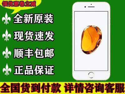 苹果 iPhone 7(国际版/全网通)【下单立减200】【原封现货,当天发,顺丰包邮】4.7英寸 1200万像素 四核 2GB