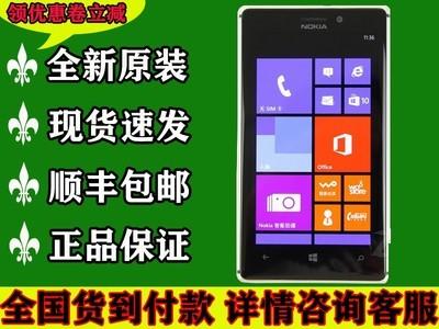 诺基亚 Lumia 925(联通版) 【原封现货,当天发,顺丰包邮】4.5英寸 1280x768像素 后置:870万像素 前置:120万像素 双核 1GB
