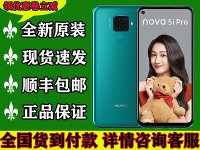 华为 nova 5i Pro(6GB/128GB/全网通)6.26英寸 2340x1080像素 后置:4800万像素+800万像素+200万像素+200....>> 八核 6GB