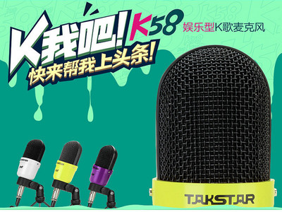 K58娱乐型K歌麦克风【黄色】【白色】【紫色】多种颜色可供您选择【在线下单就包邮】