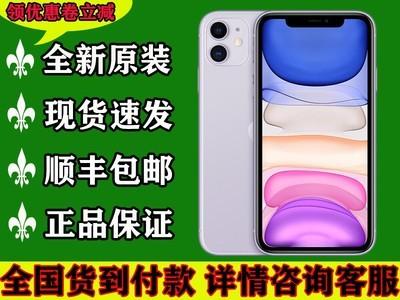 苹果 iPhone 11(4GB/128GB/全网通)6.1英寸 1792x828像素 后置:1200万广角摄像头+1200万超广角摄像 前置:1200万像素 内存:4G