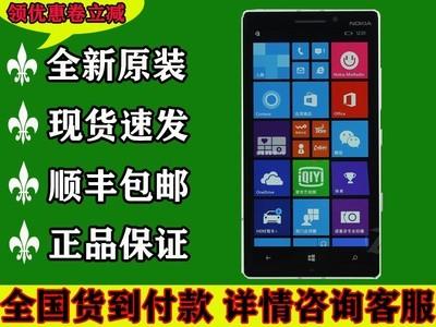 诺基亚 Lumia 930(联通3G) 【原封现货,当天发,顺丰包邮】5英寸 1920x1080像素 后置:2000万像素 前置:120万像素 四核 2GB