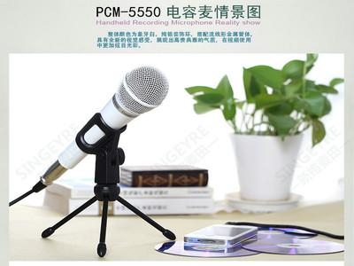 得胜PCM-5550 电容麦克风录音电脑K歌唱吧话筒唱歌YY主持声卡套装 得胜18年专注麦克风研发生产 中国麦克风*品牌【包邮】
