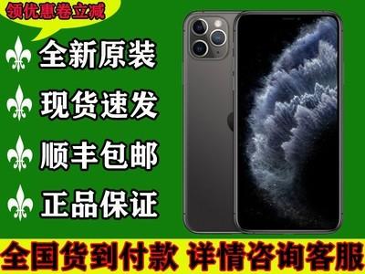苹果 iPhone 11 Pro Max(6GB/256GB/全网通)6.5英寸 2688x1242像素 后置:1200万广角摄像头+1200万超广角摄像 前置:1200万像素
