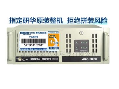 研华工控机,研华原装整机全国联保IPC-610H(E5300/PCA-6010VG)