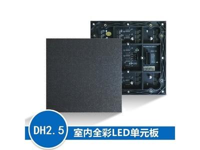 大恒华腾 DH2.5室内表贴三合一全彩LED