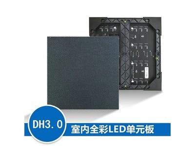 大恒华腾 DH3.0表贴三合一全彩LED显示屏