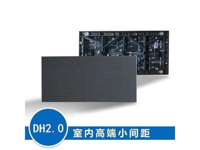 大恒华腾 DH2.0高清LED显示屏