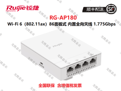 锐捷(RUIJIE)RG-AP180 Wi-Fi 6(802.11ax) 整机速率1.775Gbps 86面板式 室内无线AP 内置全向天线 整机4条空间流