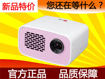 LG PH300P 微型投影仪无线WIFI高清3D手机迷你微型投影机 北京九天 新品特价