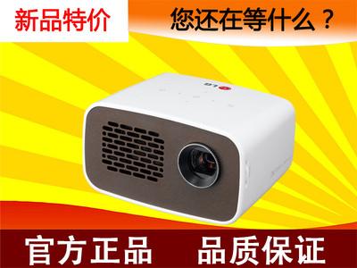 迷你投影机 内置电池 LG PH300 居家旅行好伴侣 正品保障 实体经营