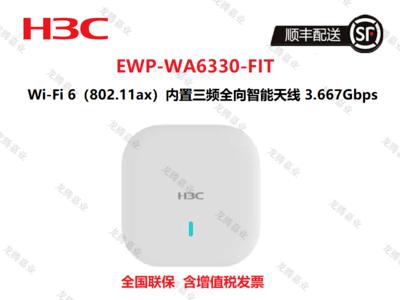 新华三(H3C)EWP-WA6330-FIT Wi-Fi 6(802.11ax) 室内无线AP 内置三频全向智能天线 整机6条流 整机速率3.667Gbps