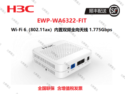 新华三(H3C)EWP-WA6322-FIT Wi-Fi 6(802.11ax)  室内无线AP 内置双频全向天线 整机4条流 整机速率1.775Gbps