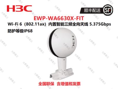 新华三(H3C)EWP-WA6630X-FIT Wi-Fi 6(802.11ax) 室外无线AP 内置三频智能全向天线 整机10条流 整机速率5.375Gbps