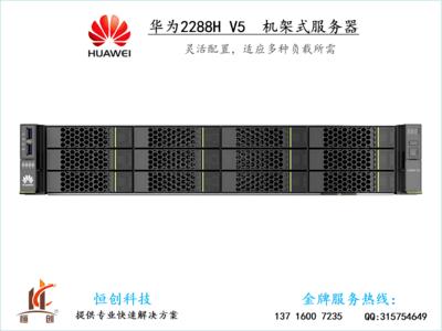 【官方授权 品质保障】可加装配置按需订制优惠热线:010-53328316华为 FusionServer 2288H V5(Xeon Bronze 3106/16GB/12盘位)