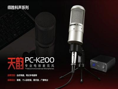 得胜 PC-K200电源版  专业电容录音麦套装 带电源 网络K歌