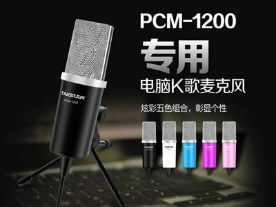 得胜 PCM-1200