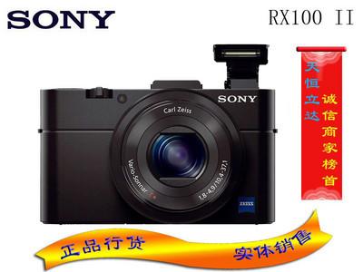【天恒立达 正品行货】Sony/索尼 DSC-RX100M2 *数码相机 暗夜精灵 NFC近场通信功能,可翻转液晶屏 买套餐送便携座充