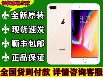 苹果 iPhone 8 Plus(全网通)【现货下单立减200】【分期付款】【顺丰包邮】5.5英寸 主屏分辨率:1920x1080像素 后置:双1200万
