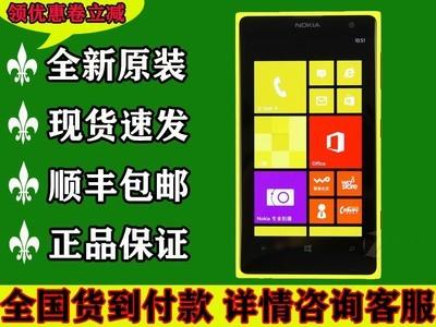 诺基Lumia1020(EOS/32GB)【原封现货,当天发,顺丰包邮】4100万像素 超薄机身外观【惠淘惠购,新品热卖】顺丰包邮、下单有