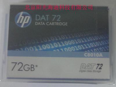[代理行货]惠普/HP DDS-5磁带 DAT72 (C8010A) 数据磁带 36GB-72GB