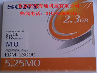 原装正品 索尼/SONY  2.3GB  MO光盘 (5.25英吋) EDM-2300C MO盘片