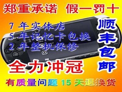 ★真实老店★PSP3000钢琴黑色 全国大部支持验货付款  10年实体店 不做翻新机器和假货 现场对比 *新6.60系统 09G主板