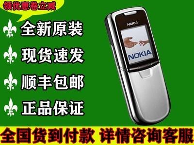 诺基亚 8800 经典重现【现货,当天发,顺丰包邮】