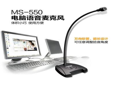 得胜(TAKSTAR) MS-550 会议麦克风 黑色 电脑语音专用麦克风【全新正品行货 只售35元】