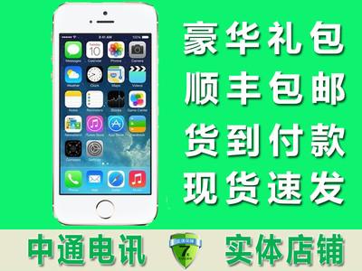 苹果 iPhone 5S(双4G)【现货下单立减200】【分期付款】【以旧换新】