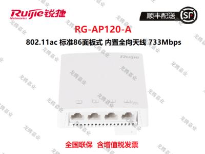 锐捷(RUIJIE)RG-AP120-A 整机速率733Mbps 标准86面板式 室内无线AP 内置全向天线 3条空间流 绿色节能