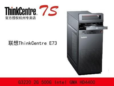 联想台式电脑主机ThinkCentre E73  2G小主机商用税控机