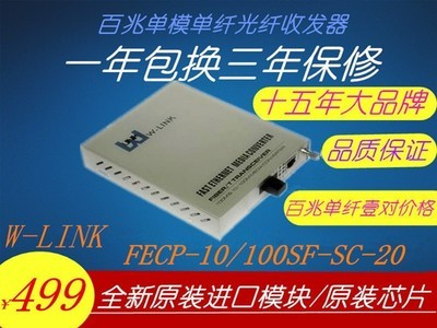 W-LINK FECP-10/100SF-SC-20电信级 单模单纤 网络监控SC接口 百兆自适应内置电源光钎收发器